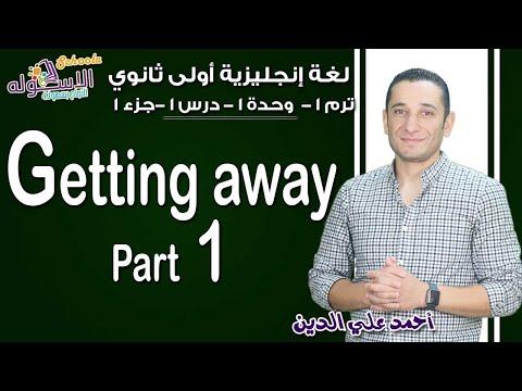 لغة إنجليزية أولى ثانوي 2019| Getting a Way | تيرم1 - وحدة 1 - جزء 1 | الاسكوله
