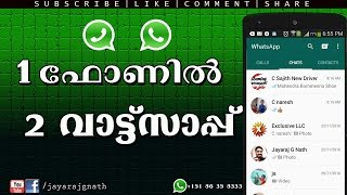 How To Install two Whatsapp On Same Android Phone