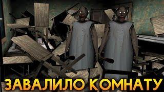 КЛОНИРОВАНИЕ ВЕЩЕЙ В ГРЕННИ! - Granny