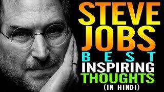 स्टीव जॉब्स के बेस्ट इंस्पायरिंग थॉट्स Steve Jobs Quotes in Hindi