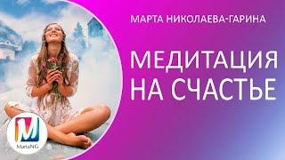 Медитация на счастье | Видеосеанс Марты Николаевой-Гариной