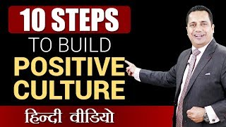 10 Steps to Build Positive Culture | Dr Vivek Bindra