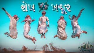 khajurbhai ni moj - શેખ vs ખજૂર   - gujarati comedy video by nitin jani (jigli khajur)