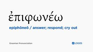 How to pronounce Epiphōneō in Biblical Greek - (ἐπιφωνέω / answer; respond; cry out)
