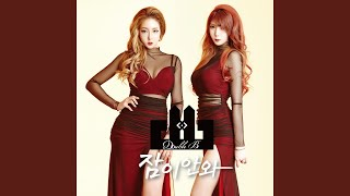 Double B - 연 (戀)