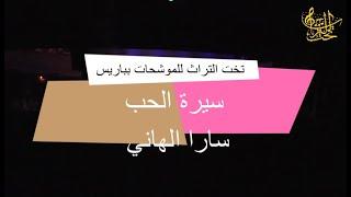 تحميل اغاني سيرة الحب مع سارا الهاني و تخت التراث MP3