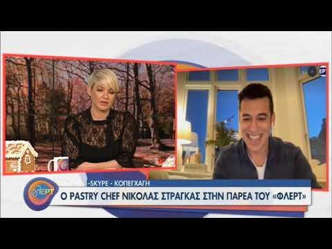 Ο pastry chef Νικόλας Στράγκας στην παρέα του «φλΕΡΤ» | 16/12/2020 | ΕΡΤ