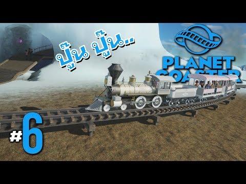 ฉึกฉักๆ ปู๊นๆ - Planet Coaster #6(ต่อๆ)