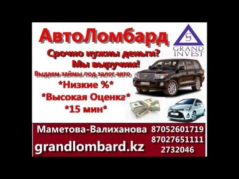 """Автоломбард Алматы """"ГрандИнвест"""""""