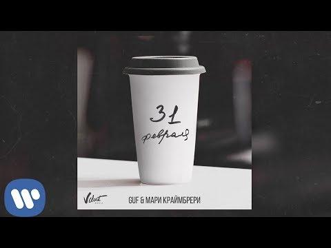 Гуф & Мари Краймбрери - 31 февраля   Official Audio