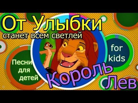 От Улыбки песня.  Детская песня - От улыбки станет всем светлей по м/ф Король Лев.