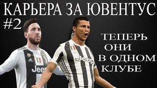 FIFA 19 Карьера за Ювентус vs Парма #2
