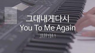 """이노래 아는 사람? 정승환 변진섭 """" 그대내게다시 """" 피아노 커버 Piano Cover. (You to me again)"""