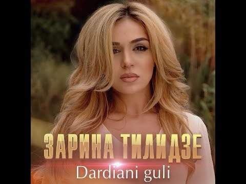 Zarina Tilidze - Dardiani guli