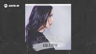 Oksana Kosova - Как я лечу | Премьера трека 2019