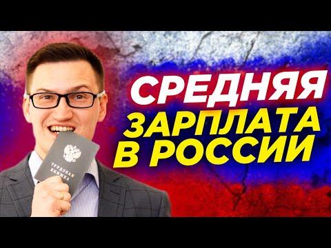 Какая в России средняя зарплата? Сколько реально зарабатывают люди? Как зарабатывать больше?