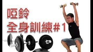 在家健身:啞鈴全身訓練流程#1 by bbetterJOE