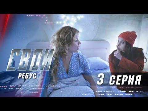 Свои | 3 сезон | 3 серия | Ребус