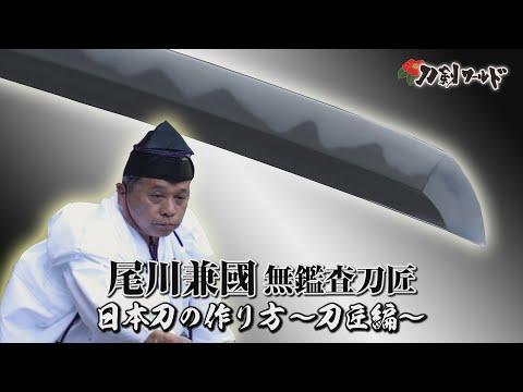 日本刀の作り方~刀匠編~