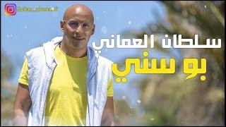 تحميل اغاني سلطان العماني - بوسني (حصريا) 2019 | Sultan Alomane - Bosny (Exclusive) MP3