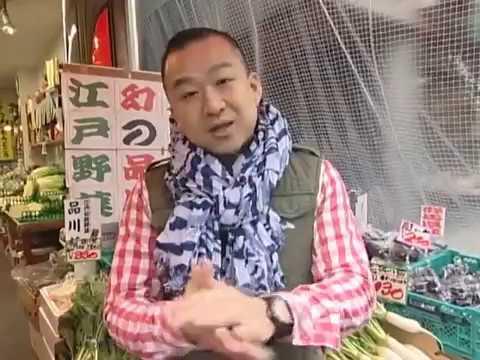 三之助 復活!幻の江戸野菜 品川カブ