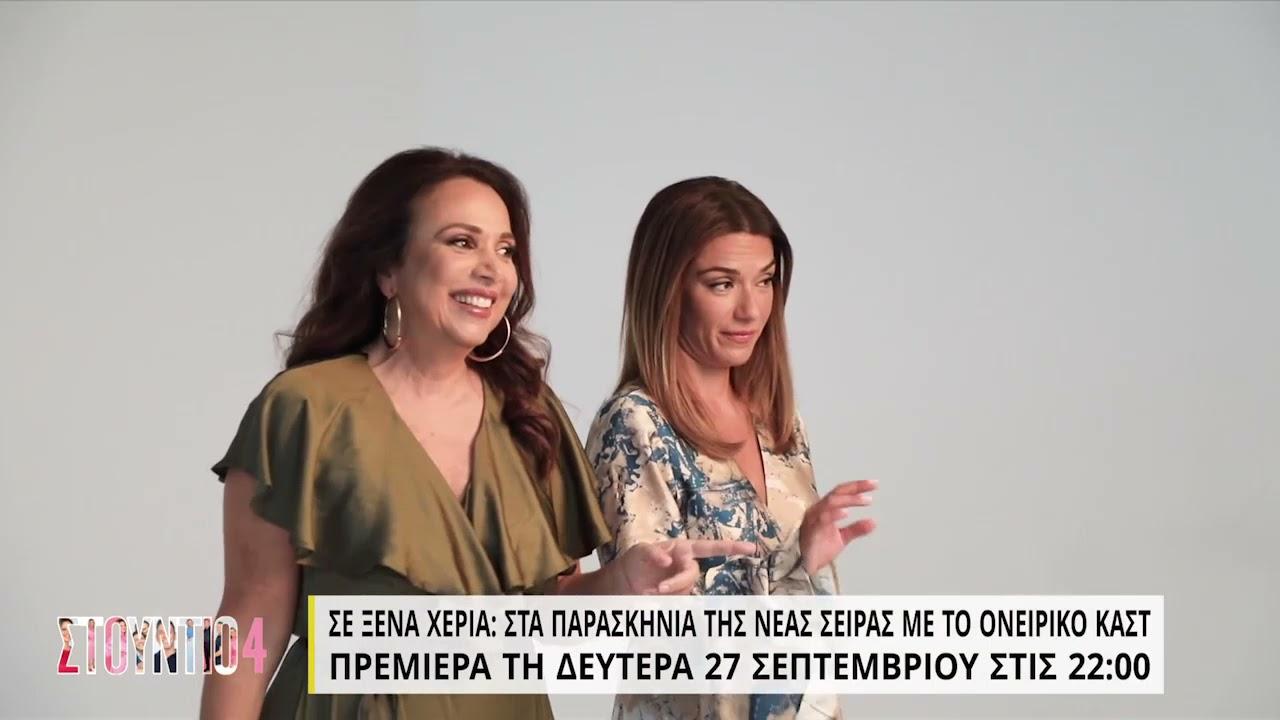 Σε ξένα χέρια: Στα παρασκήνια της νέας σειράς της ΕΡΤ με το ονειρικό καστ | 24/09/2021 | ΕΡΤ