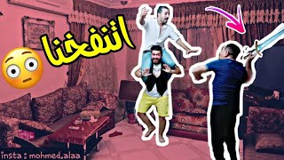 مقلب فى ابويا | هنقدم فى كلية شرطة انا و اكرامى | محمد علاء ماندو