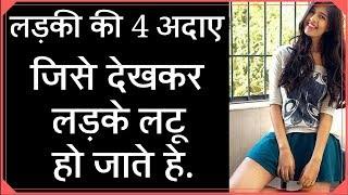 Girls Gestures To Impress Boys Hindi | लड़को का दिल चुराने के लिए लड़कियों की 4 अदाए