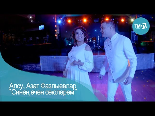 Алсу Фазлыева , Азат Фазлыев — Синен очен союлэрем — клип