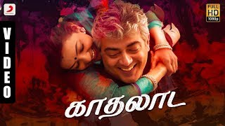 Vivegam - Kadhalaada Official Song Video   Ajith Kumar    Anirudh