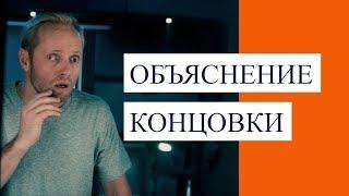 ПАРАДОКС КЛОВЕРФИЛДА | ОБЪЯСНЕНИЕ КОНЦОВКИ ФИЛЬМА | JUST ИЛЬЯ