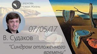 Виктор Судаков - Синдром отложенного времени