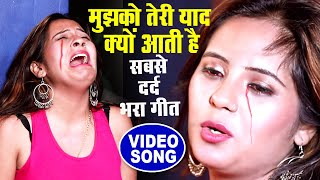 Superhit Bewafa Rini Chandra Hit Sad Songs | मुझको
