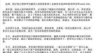 打鸡血,洗脑:华为海思总裁何庭波给全体员工的信,附喜马拉雅国际工作站解读