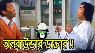 All Rounder Doctor | Kaissa | Bangla Funny Dubbing 2018