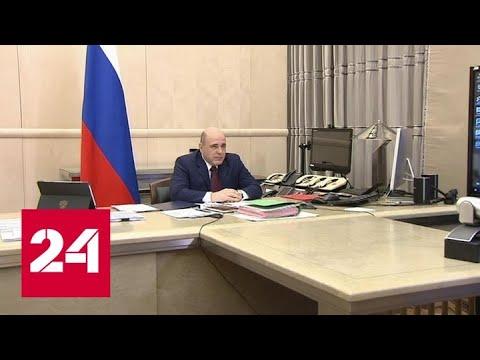 Правительство поможет многодетным семьям выплатить ипотеку - Россия 24