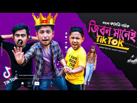 জীবন মানেই টিকটক | YouTube VS TikTok | Tawhid Afridi | Bangla Comedy Natok | Bangla New Natok