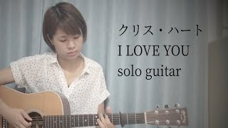 【TAB譜あり】クリス・ハート - I LOVE YOU (solo guitar)