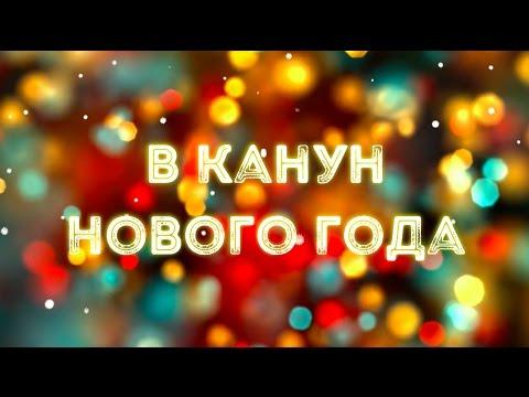 Особенное поздравление с Новым Годом!