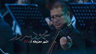 تحميل اغاني اغرب معزوفه سمعتها - محمود سرور MP3
