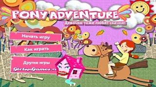 Мультик игра Приключения пони и его подружки# видео для детей про пони#Приключения пони лошадки