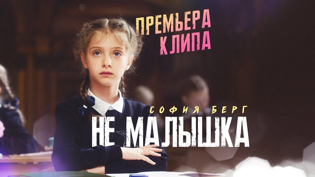 София Берг — Не малышка