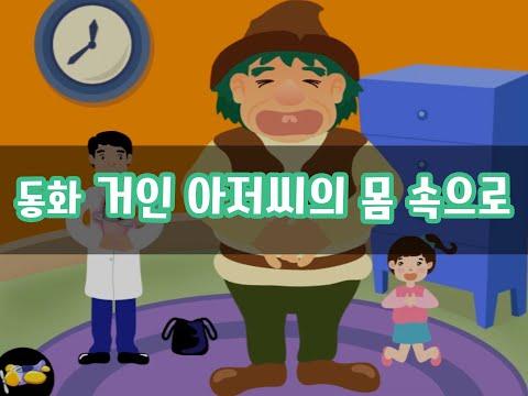 진짜 놀이터 3호_나와 가족_동화_ 거인 아저씨의 몸속으로~!