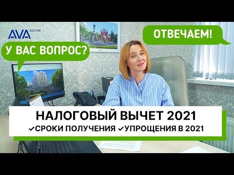 Налоговый вычет 2021 ➤Как, кому, когда и за что можно получить налоговый вычет в 2021 ➤➤ AVA Sochi
