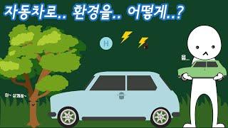 달리면서 환경을 보호하는 자동차가 있다? I 환경부 X 사물궁이