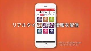 観光案内アプリ「きてねっと」紹介動画