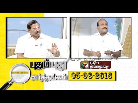 Puthu-Puthu-Arthangal--05-08-2016-Puthiyathalaimurai-TV