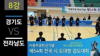 이충무공 제54회 전국시도대항 검도대회 8강 경기도vs전남