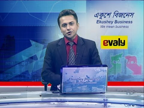 Ekushey Business || বাণিজ্য সংবাদ || 25 February 2020 || ETV Business