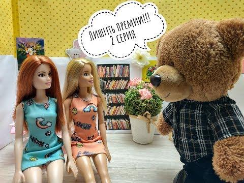 Приключения куклы Барби .2 серия.
